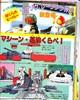tv-magazine-11.jpg