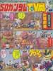 tv-magazine-30.jpg
