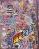 tv-magazine-36.jpg