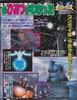 tv-magazine-27.jpg