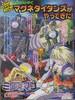 tv-magazine-18.jpg