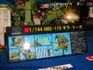 bandai-hobby-show-2008-217.jpg