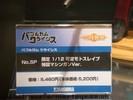 bandai-hobby-show-2008-277.jpg