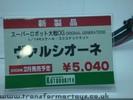 bandai-hobby-show-2008-401.jpg