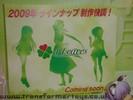 bandai-hobby-show-2008-415.jpg