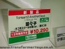 bandai-hobby-show-2008-419.jpg