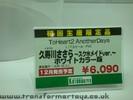 bandai-hobby-show-2008-431.jpg