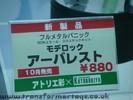 bandai-hobby-show-2008-507.jpg