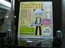 kotobukiya-konami-061.jpg