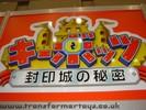international-tokyo-toy-show-2007-113.jpg
