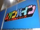 international-tokyo-toy-show-2007-119.jpg