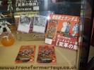 international-tokyo-toy-show-2007-229.jpg