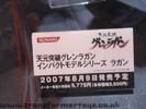 international-tokyo-toy-show-2007-262.jpg