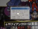 international-tokyo-toy-show-2007-370.jpg