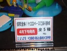 tokyo-animation-fair-2007-032.jpg