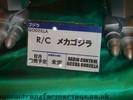 tokyo-toy-fair-2008-051.jpg