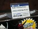tokyo-toy-fair-2008-077.jpg