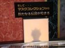 tokyo-toy-fair-2008-078.jpg