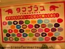 tokyo-toy-fair-2008-082.jpg