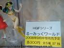 tokyo-toy-fair-2008-320.jpg