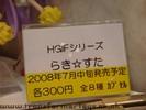 tokyo-toy-fair-2008-325.jpg