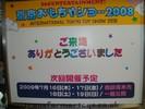 tokyo-toy-fair-2008-333.jpg