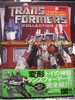 transformers-collection-200.jpg