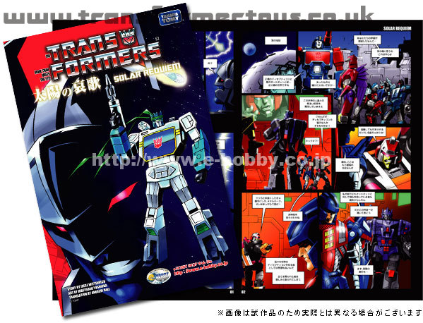 e-Hobby / TFCC Solar Requiem comic preview