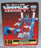 movie-preview-ultra-magnus-002.jpg