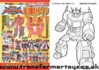 rm-custom-colour-g1-convoy-013.jpg