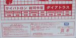 dai-atlas-004.jpg