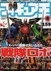 Figure King Issue 159